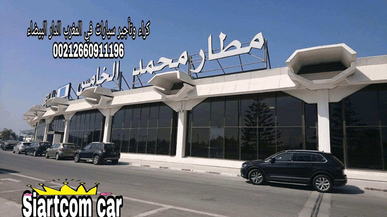 581462 المسافرون العرب تأجير سيارات في المغرب عرض خاص vip