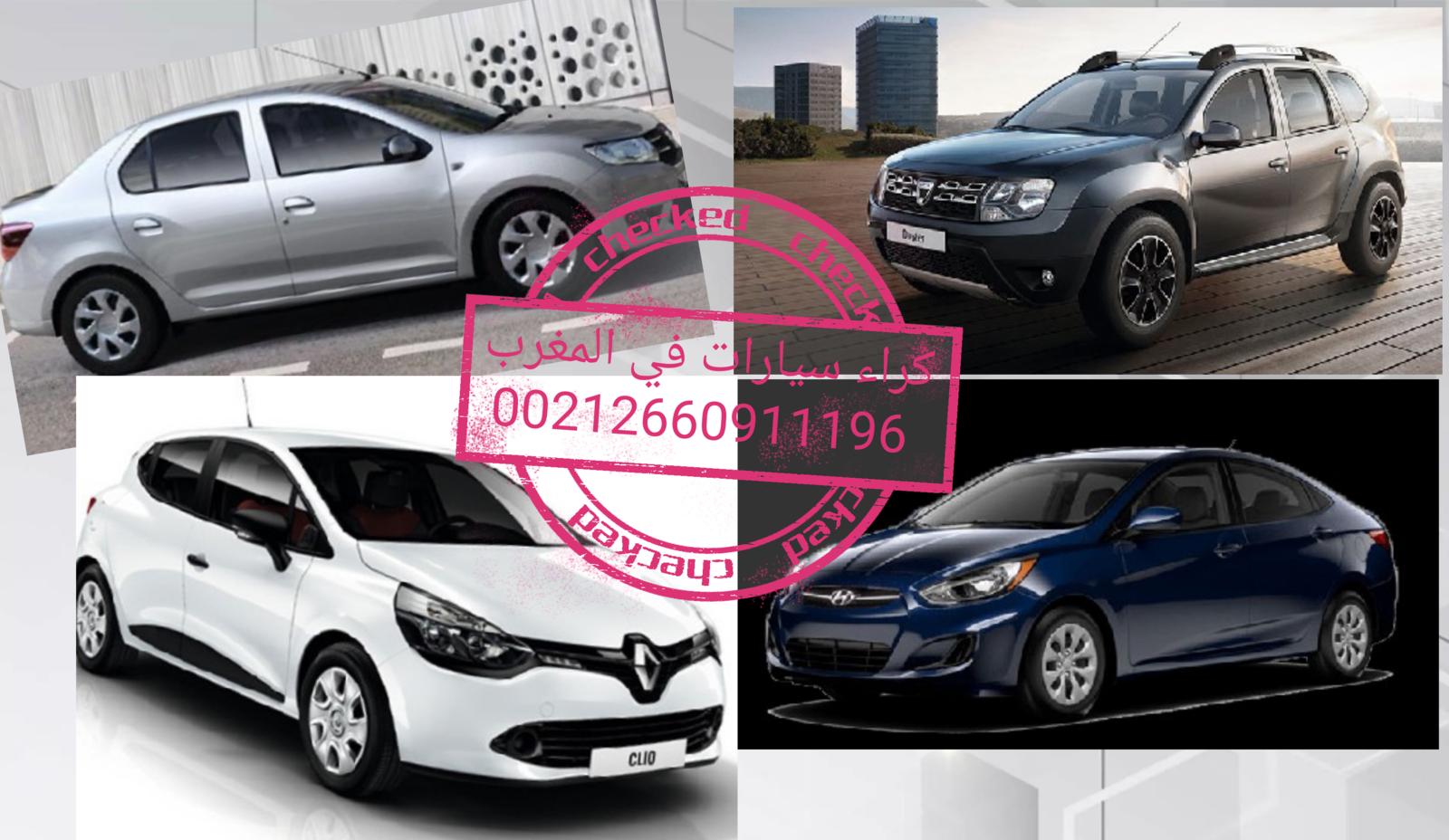 581632 المسافرون العرب تأجير سيارات في المغرب عرض خاص vip