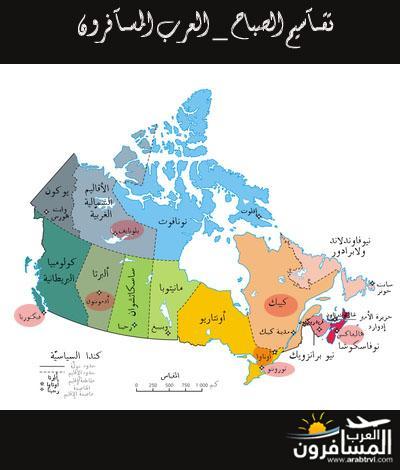 أهم مقـآطعات كندا-604418
