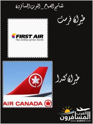 أهم مقـآطعات كندا-604419
