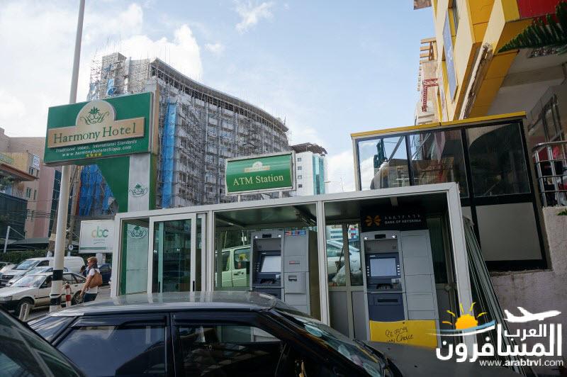 617366 المسافرون العرب أفضل طريقة للتعامل مع الكاش في اثيوبيا