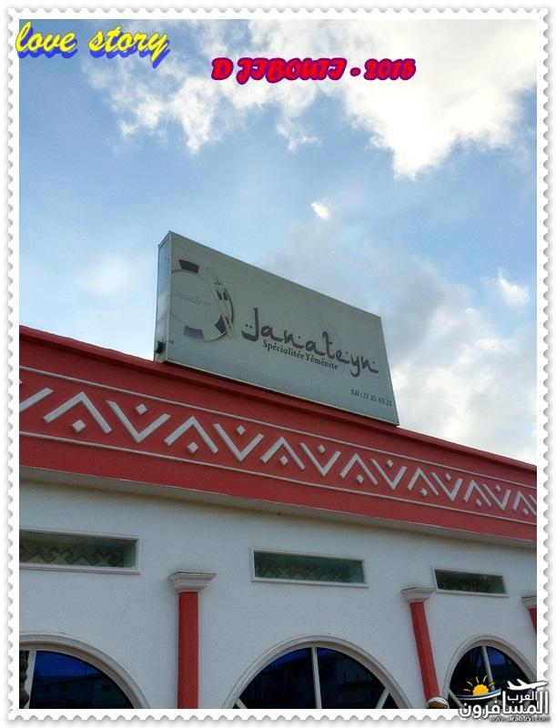 618656 المسافرون العرب من هي جيبوتي ؟؟