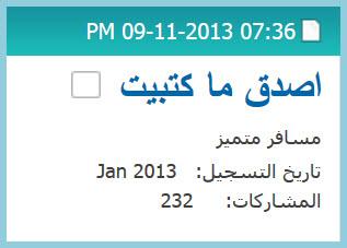 618935 المسافرون العرب أرتريا الضباب والدجي