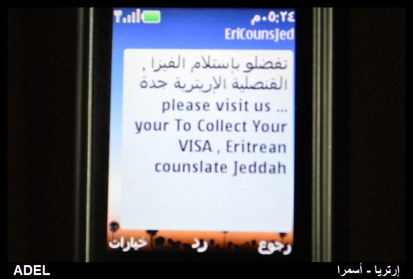 618941 المسافرون العرب أرتريا الضباب والدجي