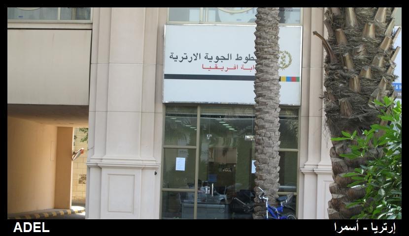 618945 المسافرون العرب أرتريا الضباب والدجي