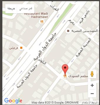 مطعم العمودي - القاهرة-620829
