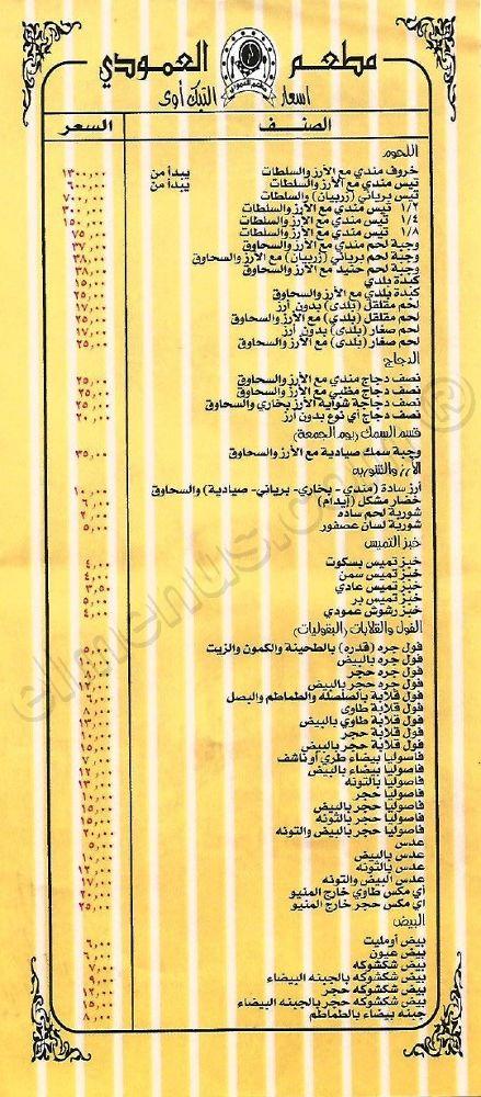 مطعم العمودي - القاهرة-620831