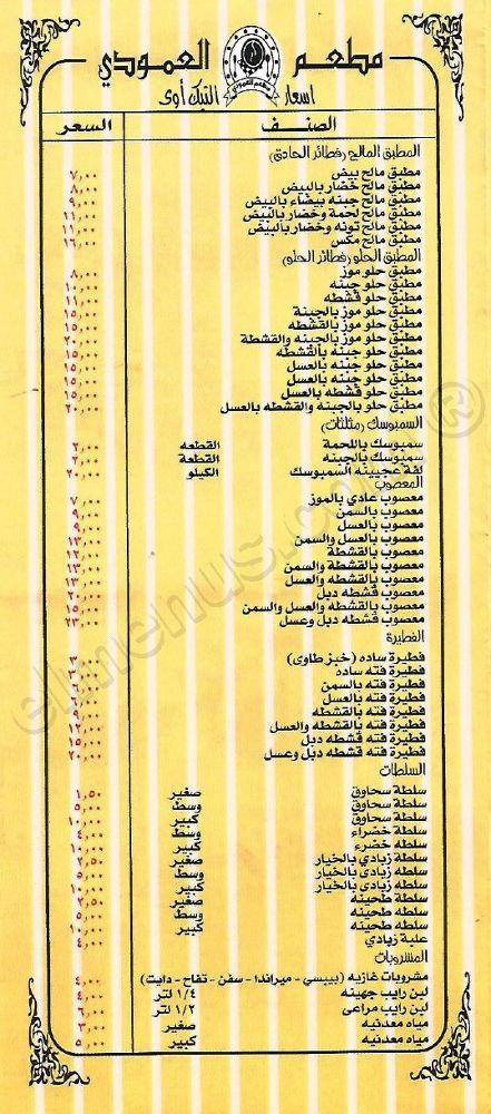 مطعم العمودي - القاهرة-620832