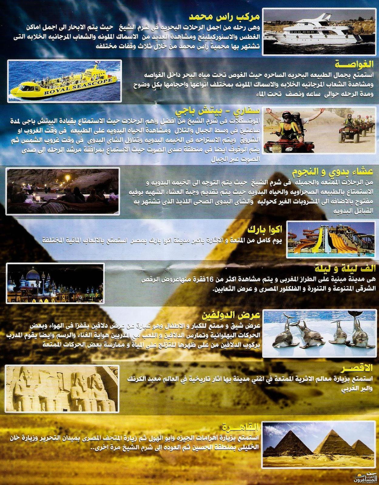 arabtrvl1485859659181.jpg