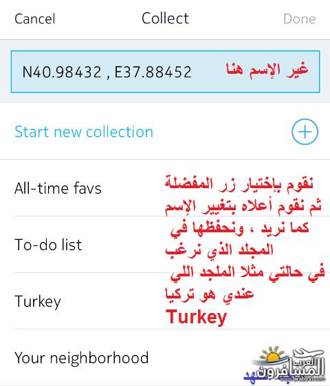 arabtrvl1468882441872.png