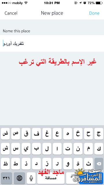 arabtrvl1468882441913.png