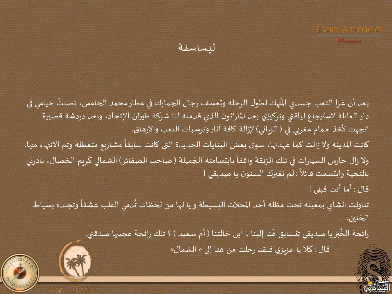 لهجة أهل المغرب-635462