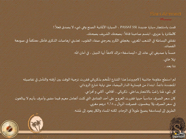 لهجة أهل المغرب-635463