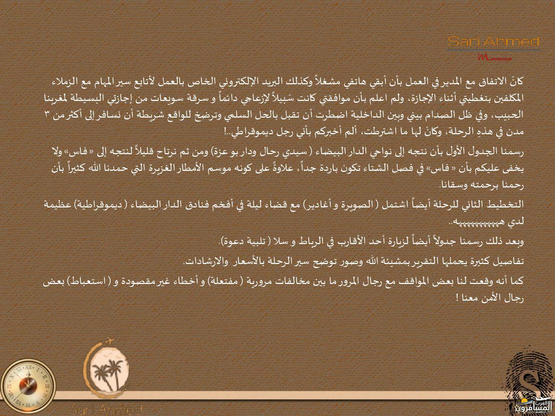لهجة أهل المغرب-635464