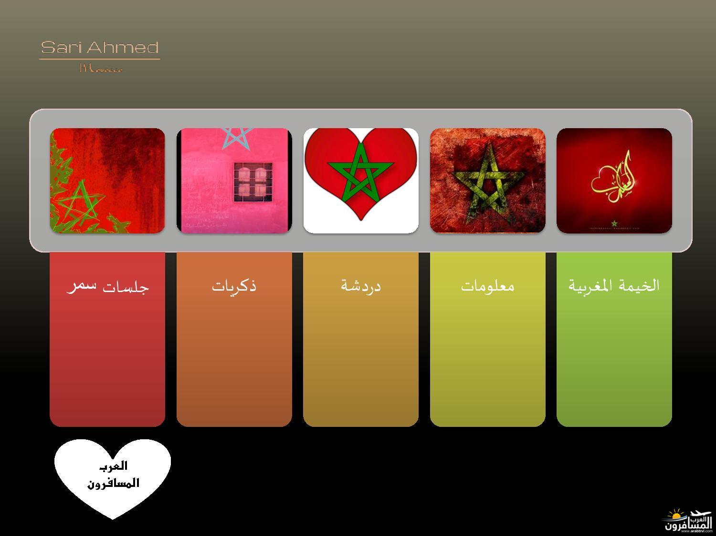 لهجة أهل المغرب-635484