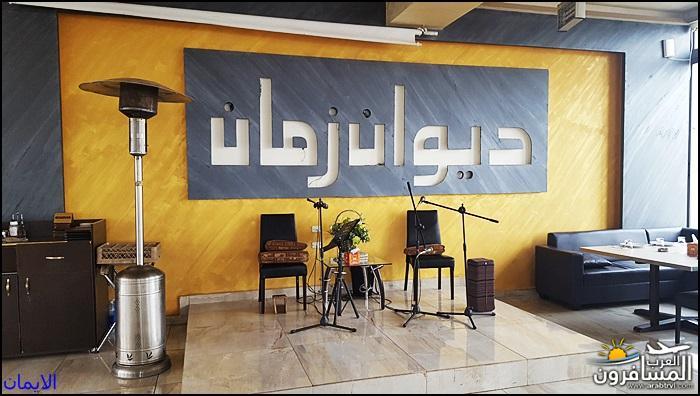 638033 المسافرون العرب مطعم ديوان زمان