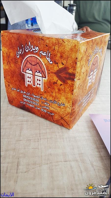 638034 المسافرون العرب مطعم ديوان زمان