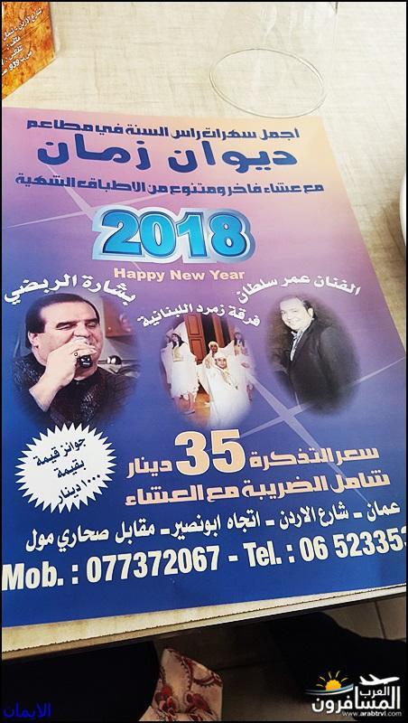 638036 المسافرون العرب مطعم ديوان زمان