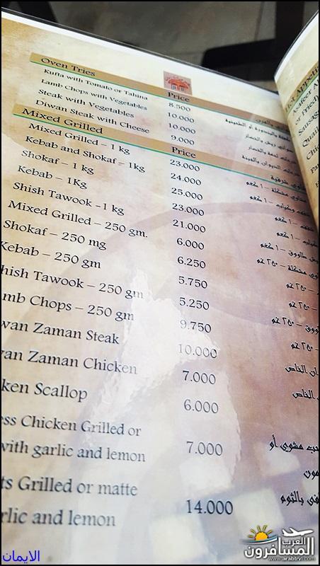 638039 المسافرون العرب مطعم ديوان زمان