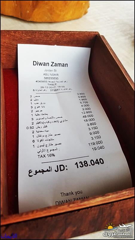 638055 المسافرون العرب مطعم ديوان زمان