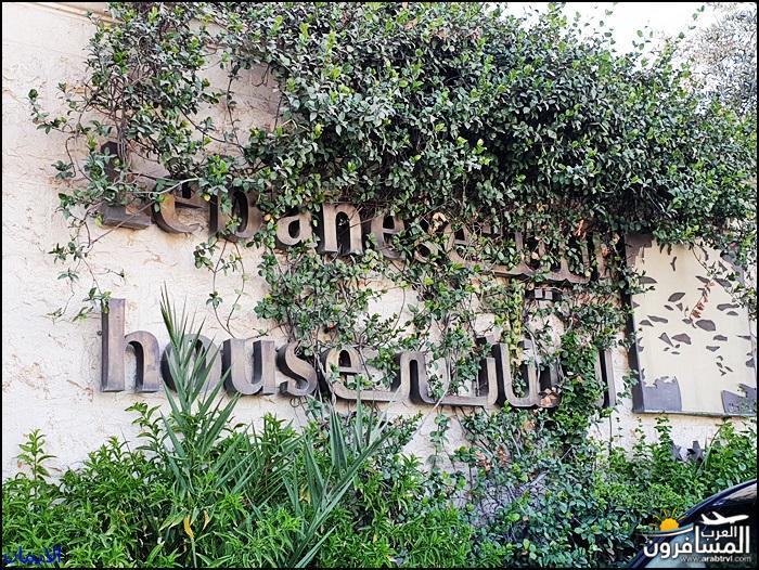 638687 المسافرون العرب مطعم أم خليل