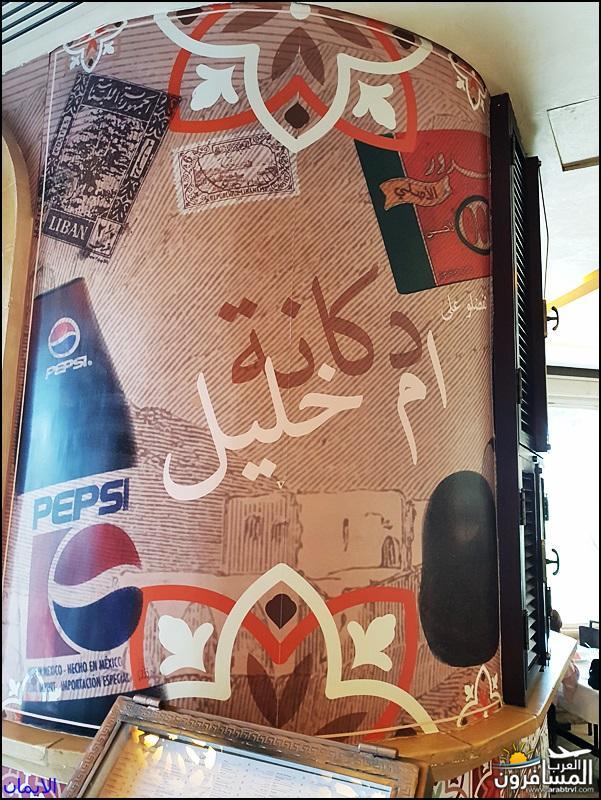 638693 المسافرون العرب مطعم أم خليل