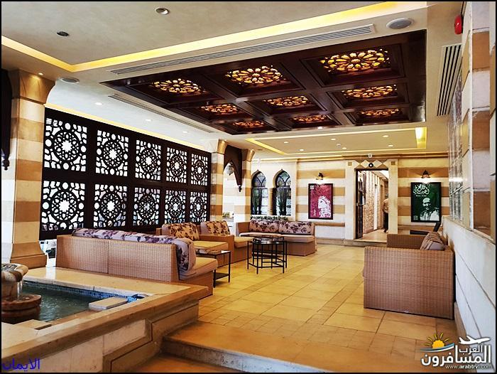 638695 المسافرون العرب مطعم أم خليل