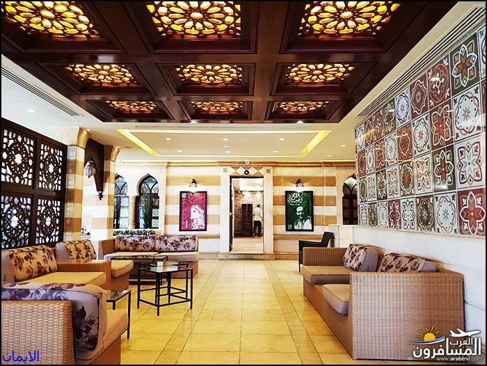 638697 المسافرون العرب مطعم أم خليل