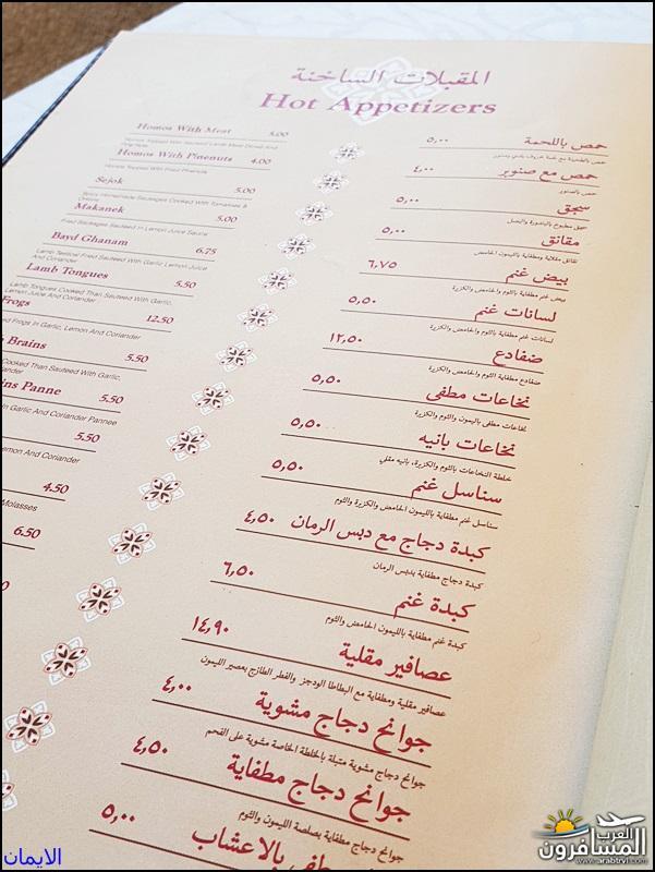 638719 المسافرون العرب مطعم أم خليل