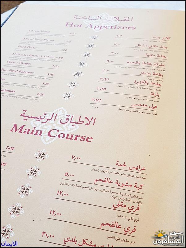 638720 المسافرون العرب مطعم أم خليل