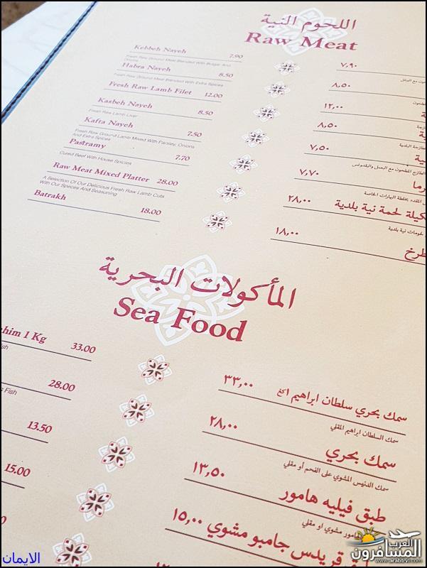 638721 المسافرون العرب مطعم أم خليل