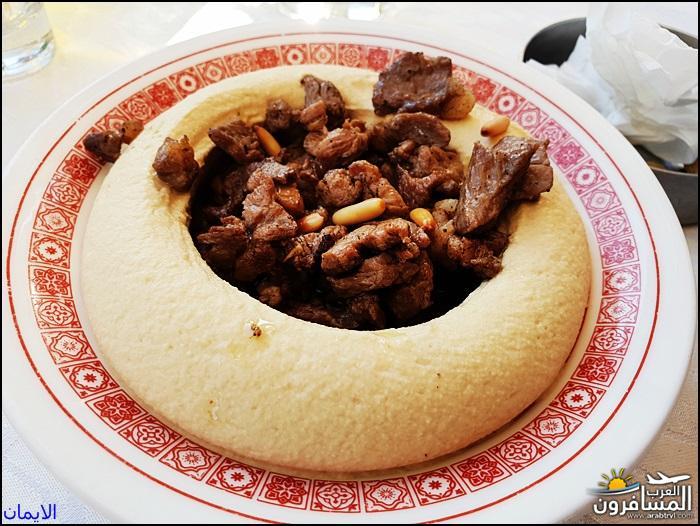 638763 المسافرون العرب مطعم أم خليل