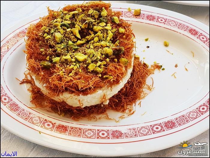 638778 المسافرون العرب مطعم أم خليل