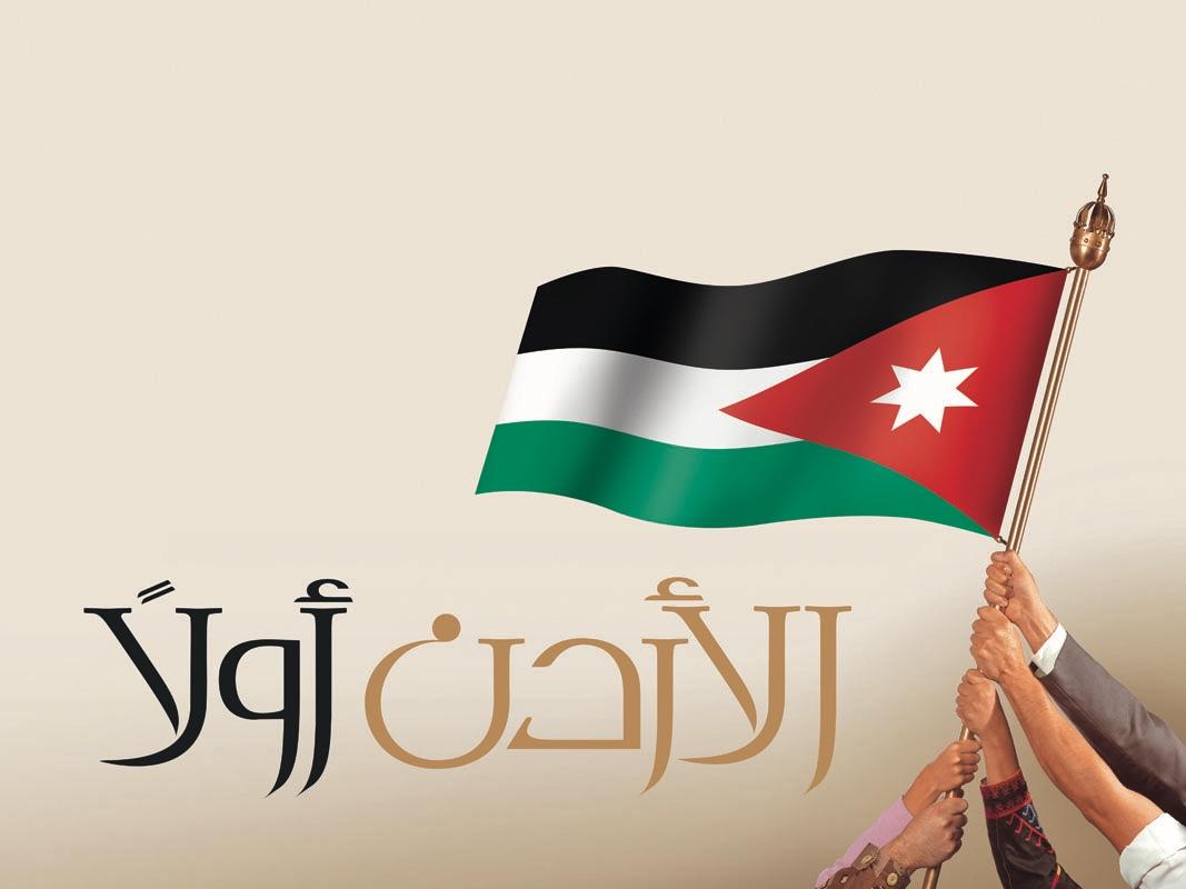 638961 المسافرون العرب ارض النشامى