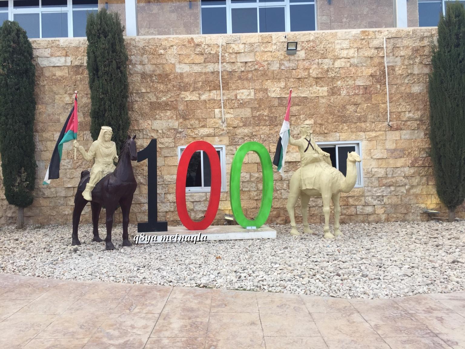 639151 المسافرون العرب ارض النشامى