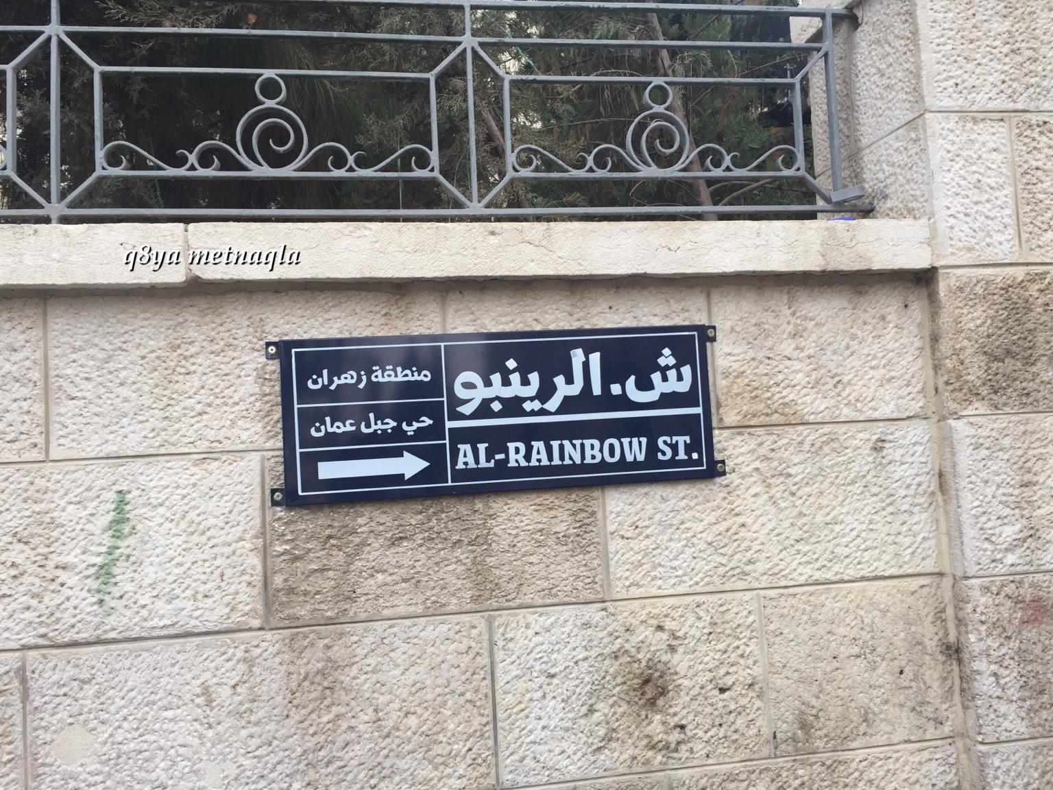 639335 المسافرون العرب ارض النشامى
