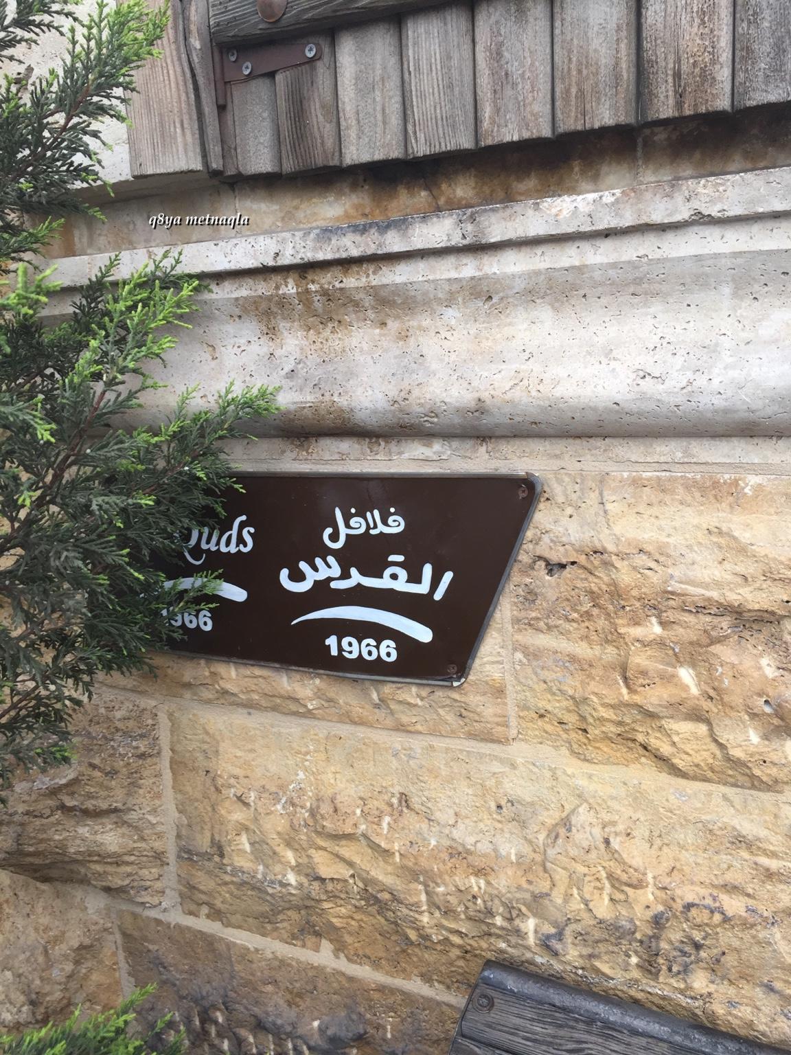 639337 المسافرون العرب ارض النشامى