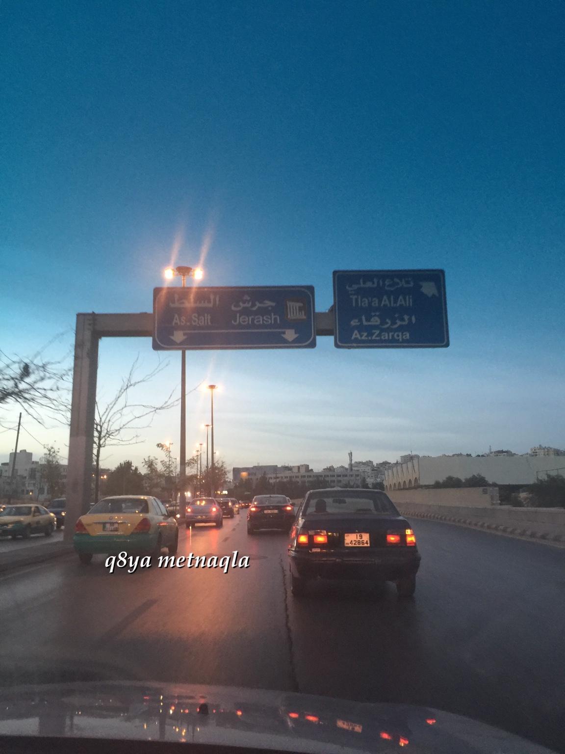 639347 المسافرون العرب ارض النشامى