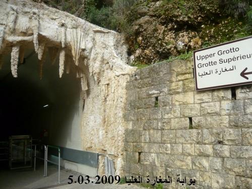 642783 المسافرون العرب مغارة جعيتا