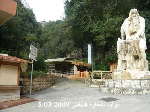642788 المسافرون العرب مغارة جعيتا