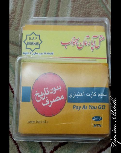 643176 المسافرون العرب الجمهوريه الاسلاميه ايران