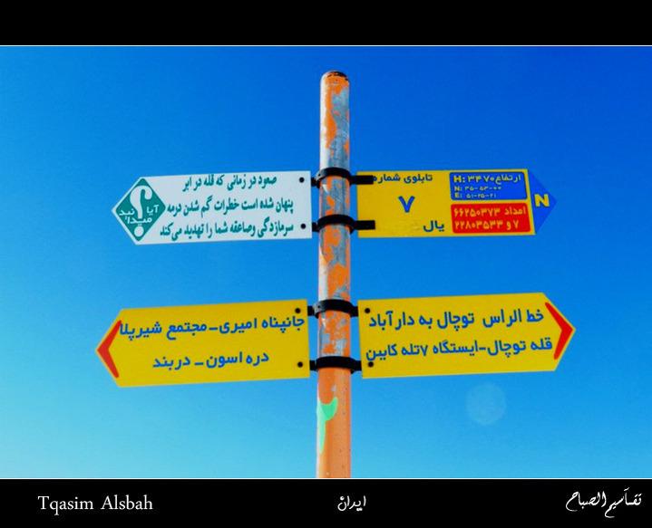 644140 المسافرون العرب الجمهوريه الاسلاميه ايران