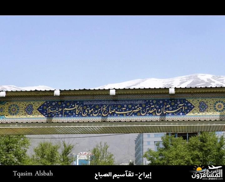 644213 المسافرون العرب الجمهوريه الاسلاميه ايران