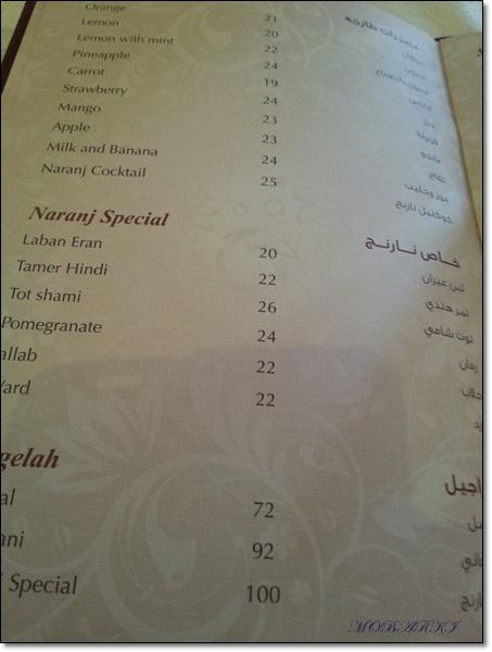 مطعم نارنج | المسافرون العرب الاصلي