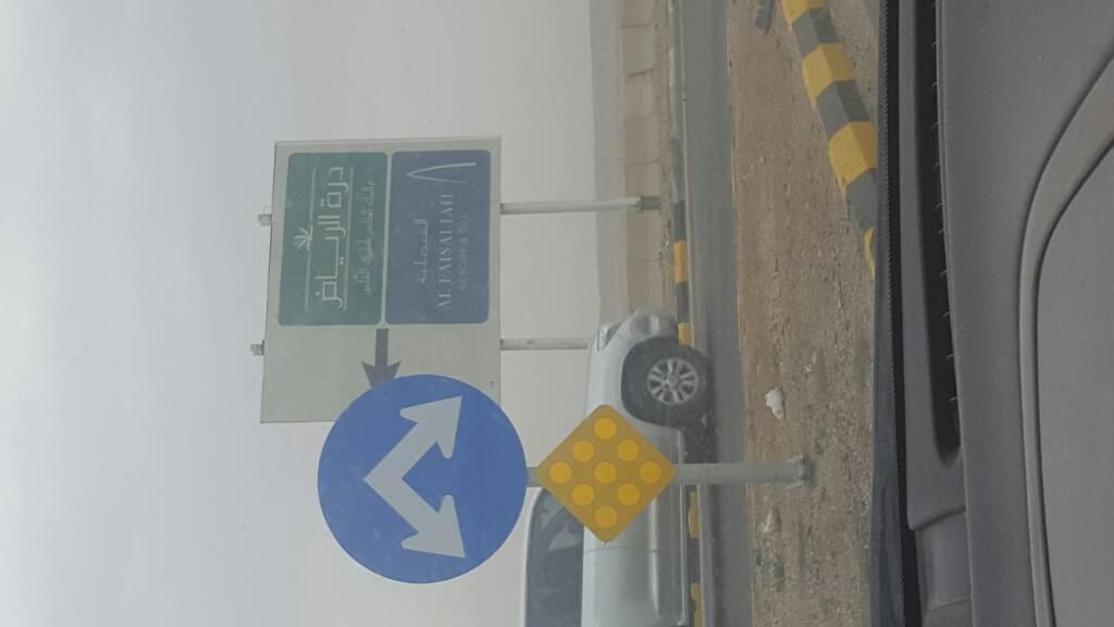 652023 المسافرون العرب منتجع الفيصليه بالرياض