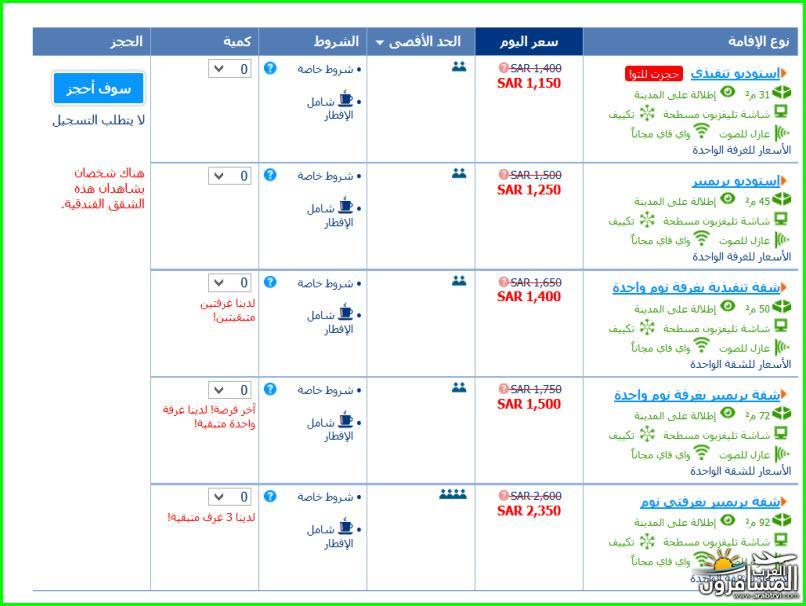 652340 المسافرون العرب شارع صاري جدة