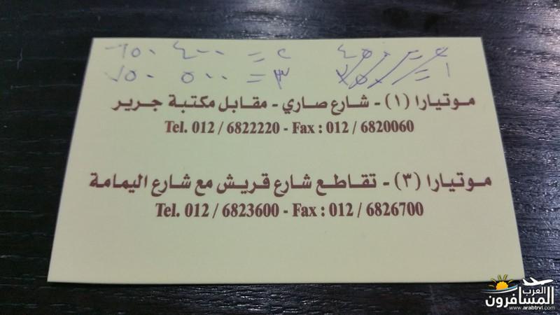 652360 المسافرون العرب شارع صاري جدة