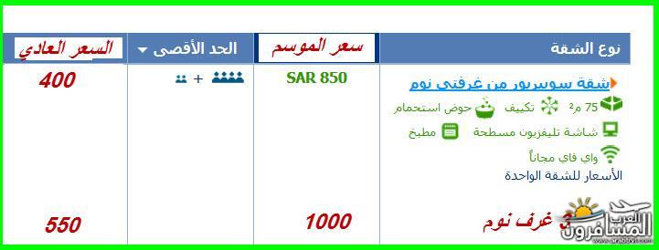 652362 المسافرون العرب شارع صاري جدة