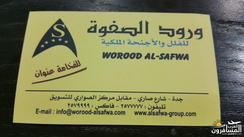 652366 المسافرون العرب شارع صاري جدة