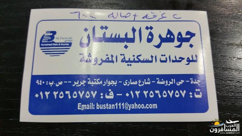 652383 المسافرون العرب شارع صاري جدة
